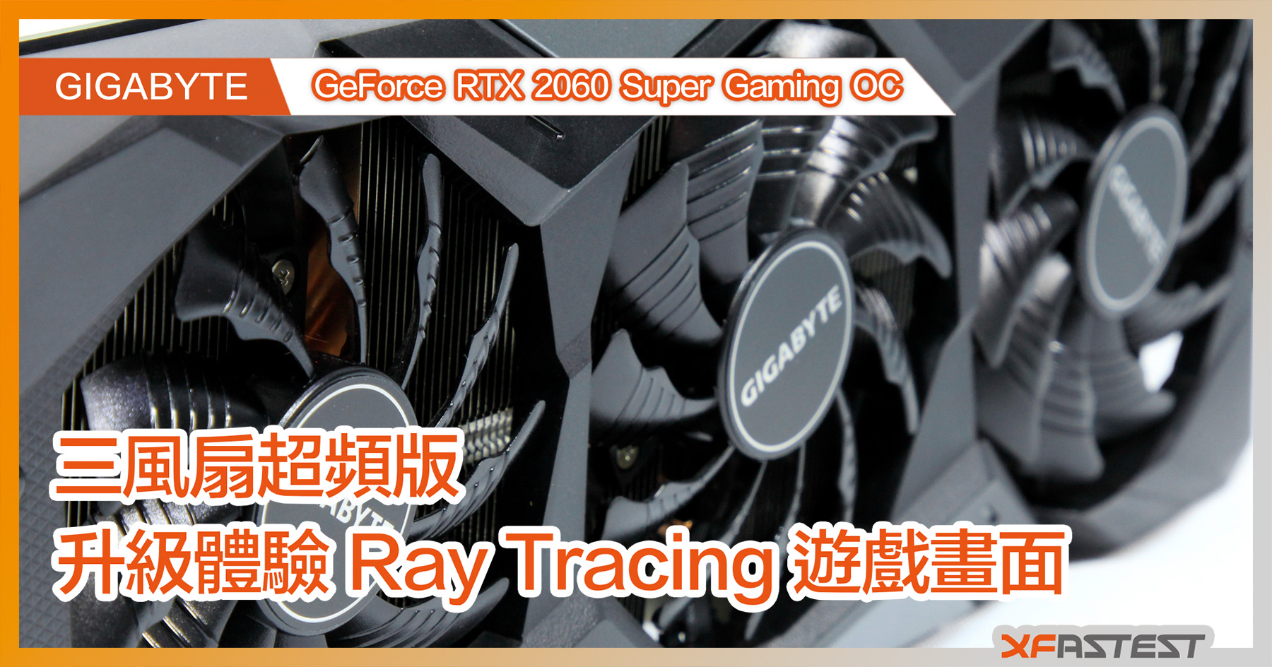 [XF 開箱] 升級體驗Ray Tracing 遊戲畫面GIGABYTE GeForce RTX 2060 Super Gaming OC 8G 三風扇超頻版 - XFastest HK