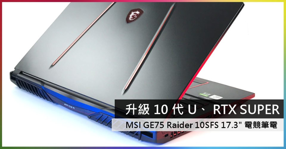 升級10 代CPU、 RTX SUPER MSI GE75 Raider 10SFS 17.3