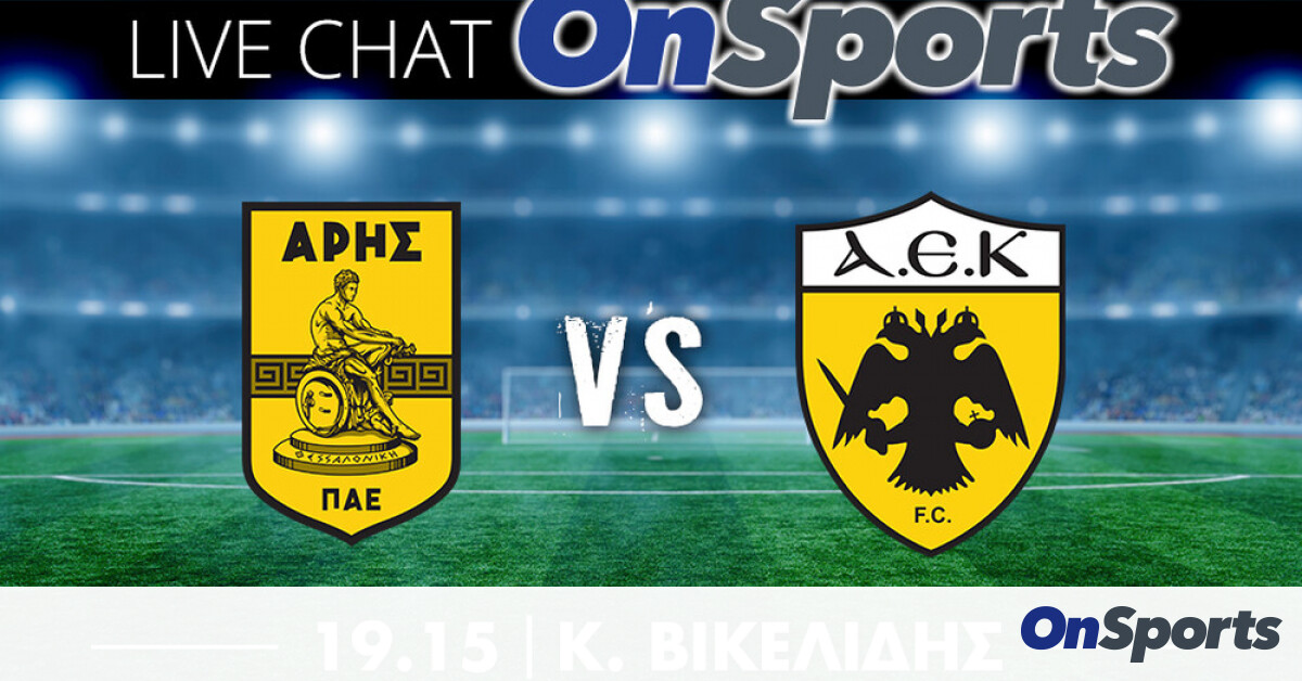 Live Chat Άρης-ΑΕΚ 1-4 (τελικό) - OnSports.gr - Onsports.gr